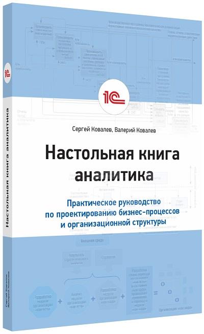 Настольная книга аналитика - Практическое руководство по проектированию бизнес-процессов и организационной структуры