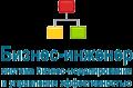 Анализ и проектирование ИТ-архитектуры в системе Бизнес-инженер