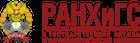 """Обучение в Центре повышения квалификации и профессиональной переподготовки руководителей и специалистов ПАО """"Транснефть"""" РАНХиГС"""