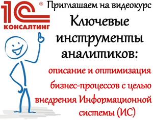 Ключевые инструменты аналитиков: описание и оптимизация бизнес-процессов с целью внедрения информационной системы (ИС)