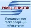 Российский федеральный ядерный центр - Всероссийский НИИ технической физики (РФЯЦ-ВНИИТФ)
